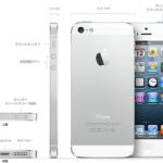 iPhone 5の発表と今後について考える