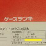 iPhone5の予約