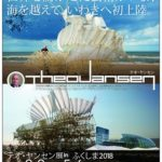 「テオ・ヤンセン展inふくしま2018」アクアマリンふくしまへ行ってきた!模型の値段