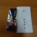 【東国三社参り】に行ってきた!part1